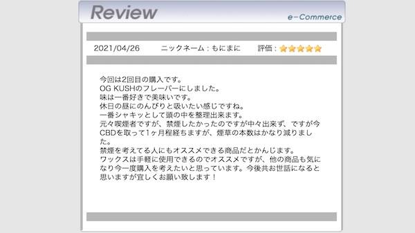 和み Nagomi O.G. KUSHのレビュー