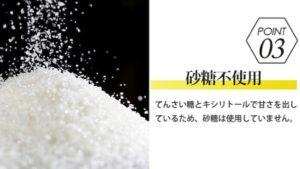 砂糖不使用